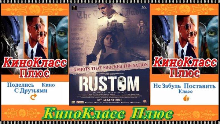Рустом(HD-720)(2016)-триллер,детектив,драма-Индия...