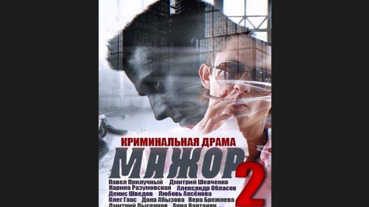 """Мажор 2"" _ (2016) Драма,криминал. Сезон 2. Серии 1-2. (HD 720p.)"