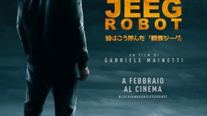 Меня зовут Джиг Робот (2015)Жанр: Фантастика, Боевик, Триллер, Драма, Комедия.