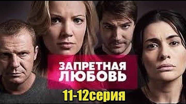 Запретная любовь 11-12 серия (2016) Мелодрама фильм сериал
