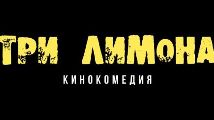 """Кинокомедия """"Три лимона"""" с 1 декабря во всех кинотеатрах твоего города!"""