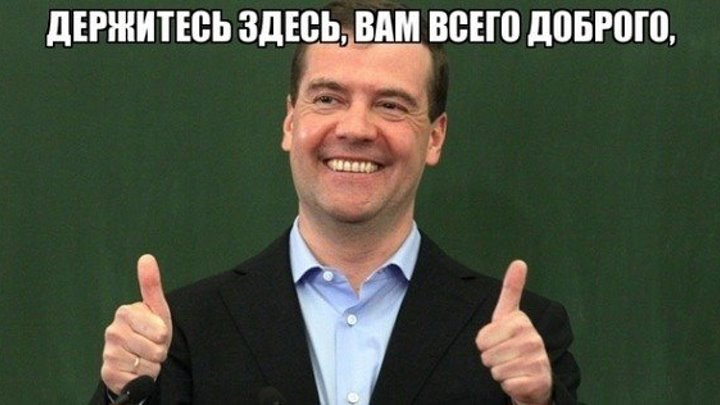 Премьер Медведев очень добрый человек! ШОК!!!