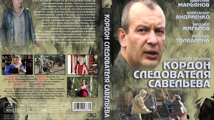 Кордон следователя Савельева (2012) 15 серия.