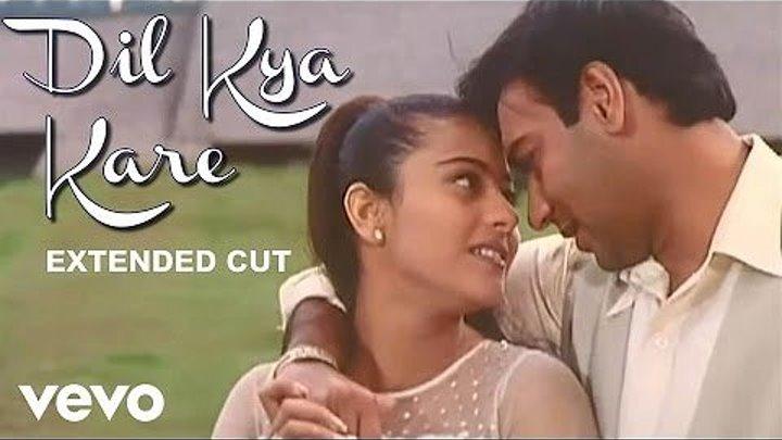 Как же быть сердцу / Dil Kya Kare (1999)