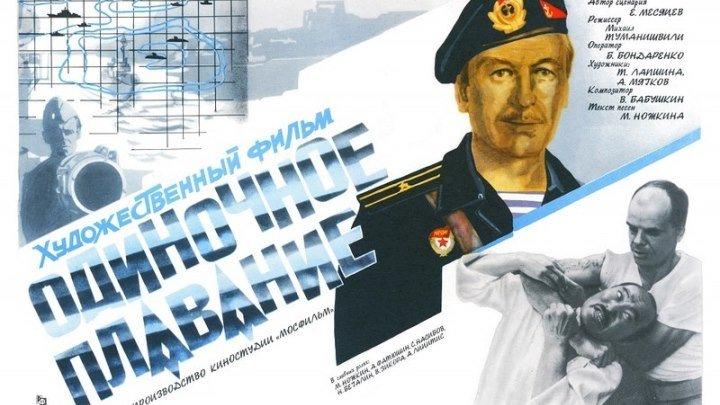 """""""Одиночное плавание"""" _ (1985) Боевик,военный,драма. (HDTV 1080i)"""