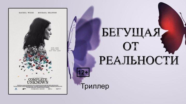 Бегущая от Реальности (2016) - русский трейлер (озвучка)