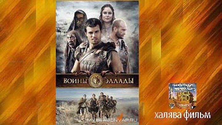 Воины Эллады (2009)Приключения,