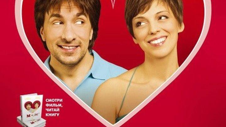 М+Ж _ Я люблю тебя (2009) - Григорий Антипенко, Нелли Уварова, Ирина Низина