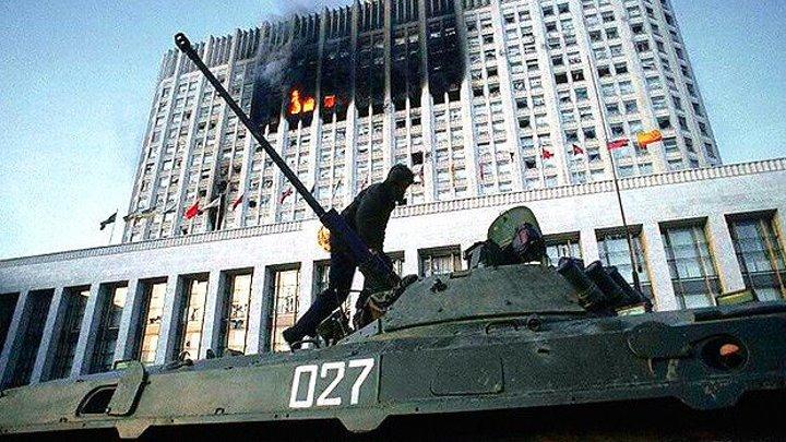 Кино - Спокойная ночь (Октябрь 1993) - Как и кто ломал твою Страну, Родину СССР!
