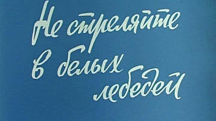 Не стреляйте в белых лебедей (драм.ком.1980.СССР)480