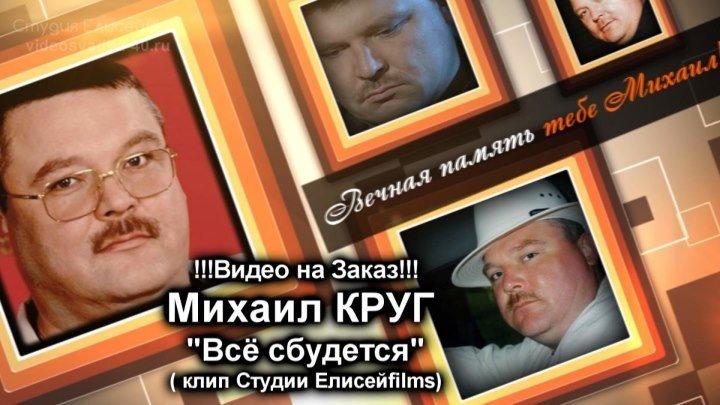 Видео на Заказ!!! Михаил Круг - Всё сбудется / клип Студии Елисейfilms / 2016