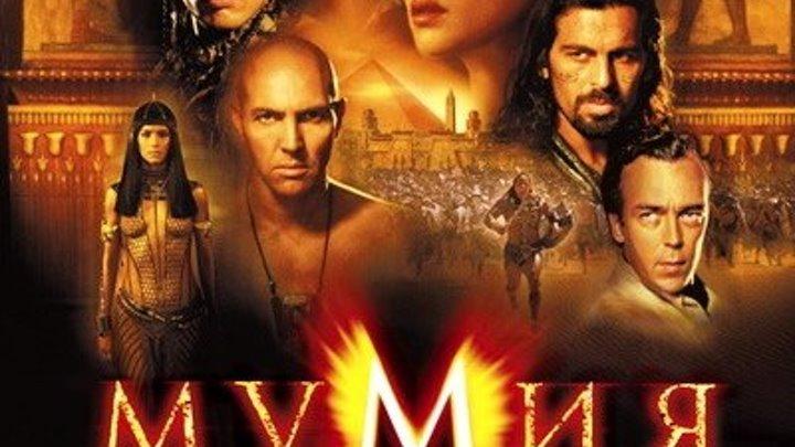 мумия 2