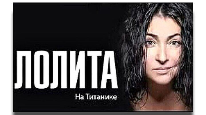 Лолита - На Титанике [Премьера клипа]