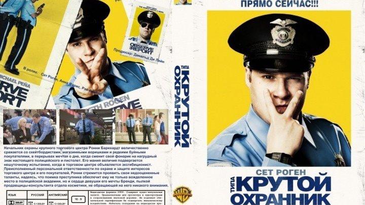 Типа крутой охранник (2009) Боевик, Комедия.