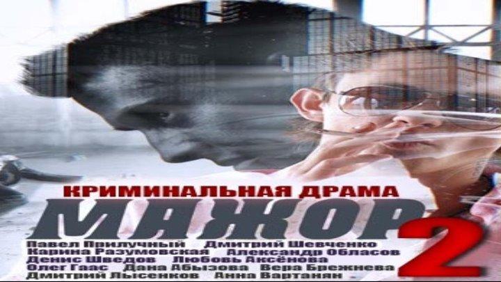 Мажор / Сезон 2, 2016 год, 10 серия (драма, криминал)
