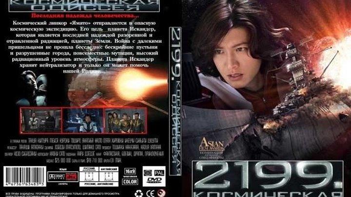 2199: Космическая одиссея (2010)Фантастика,