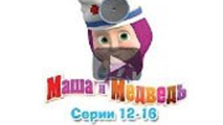 Маша и Медведь - Все серии подряд (12-16 серии) @