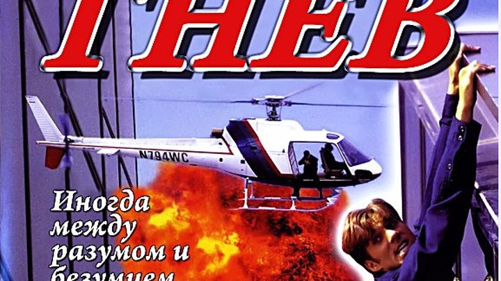Гнев.1995