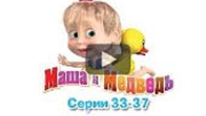 Маша и Медведь - Все серии подряд (33-37 серии) @