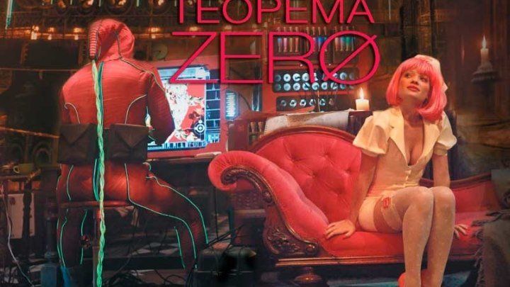 Теорема Зеро 2013 абсурдная фантастика с философским подтекстом