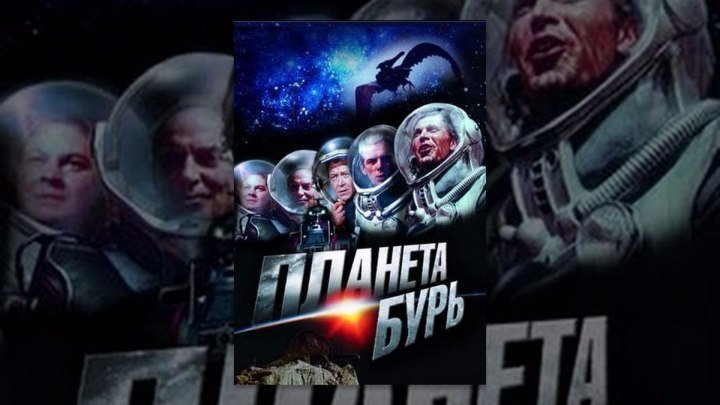 Планета бурь (СССР 1962 HD) Фантастика 👍