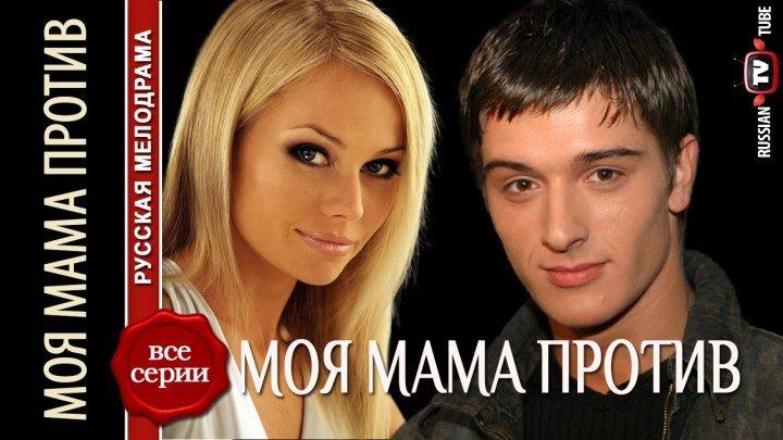 Моя мама против (2014) Мелодрама с Кориковой и Бондаренко