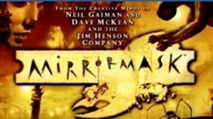Зеркальная маска / MirrorMask (2005)