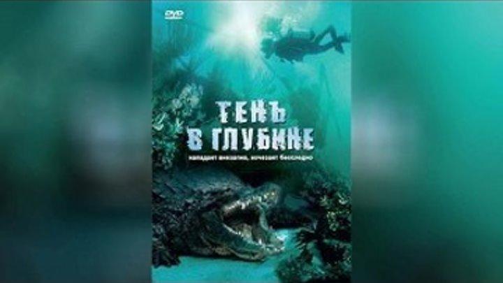 Крокодил׃ тень в глубине(2оо7)Триллер, Ужасы,