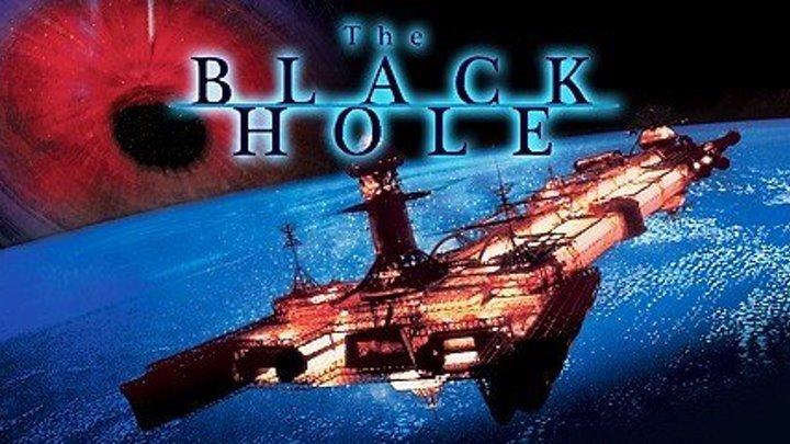 Черная дыра (1979) фантастика, боевик, приключения WEB-DLRip от Koenig P Максимилиан Шелл, Энтони Перкинс, Роберт Форстер, Джозеф Боттомс