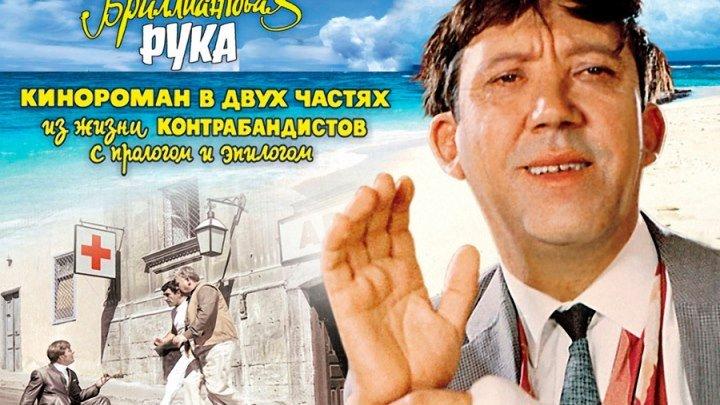 Бриллиантовая рука (1968 г.)
