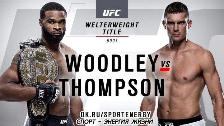 Тайрон Вудли VS. Стивен Томпсон. UFC 205. (ПОЛНЫЙ БОЙ) 13.11.2016г.