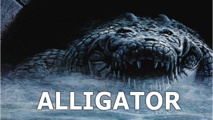 Алигатор (1980) ужасы @