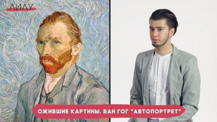 Ожившие картины: Винсент Ван Гог «Автопортрет»
