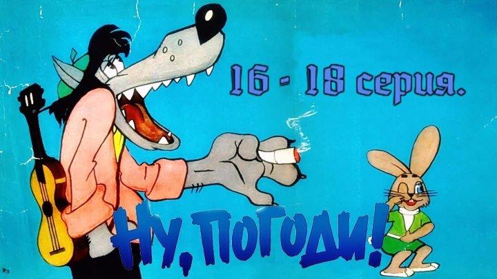 Ну , погоди ! 16 - 18 серия.(1969 – 2006)