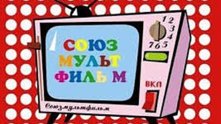 Сборник мультфильмов (союзмультфильм)