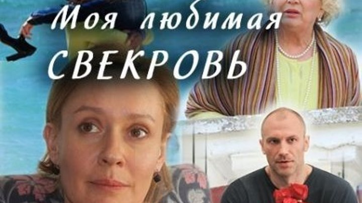 новая русская мелодрама _Моя любимая свекровь (2016). 2 серия. Мелодрама, сериал.
