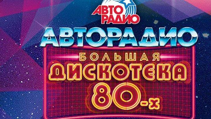 Большая Дискотека 80-х (2014). Лучшие моменты фестиваля Авторадио 1080р.