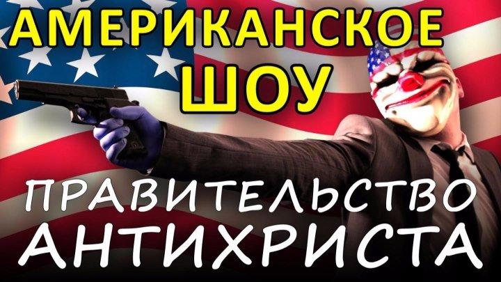 """""""БОЛЬШОЕ АМЕРИКАНСКОЕ ШОУ"""""""