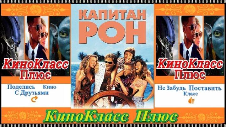 Капитан Рон(HD-720)(1992)-комедия,приключения,семейный...