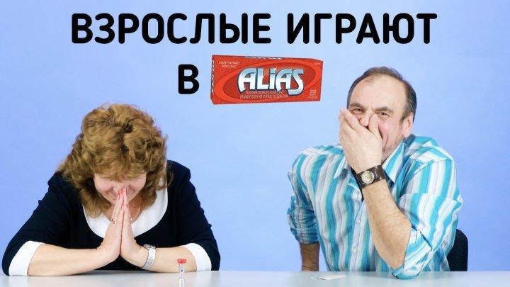 Взрослые люди играют в «Алиас»