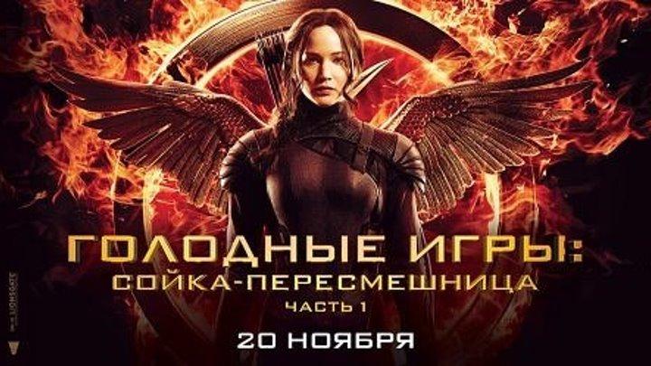 Голодные игры .Сойка-пересмешница. Часть I(2014). фантастика