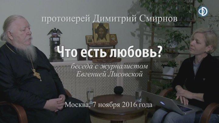 Протоиерей Димитрий Смирнов. Что есть любовь?