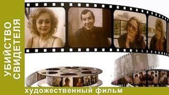 (1990)Убийство Свидетеля. - Детектив.-СССР HD