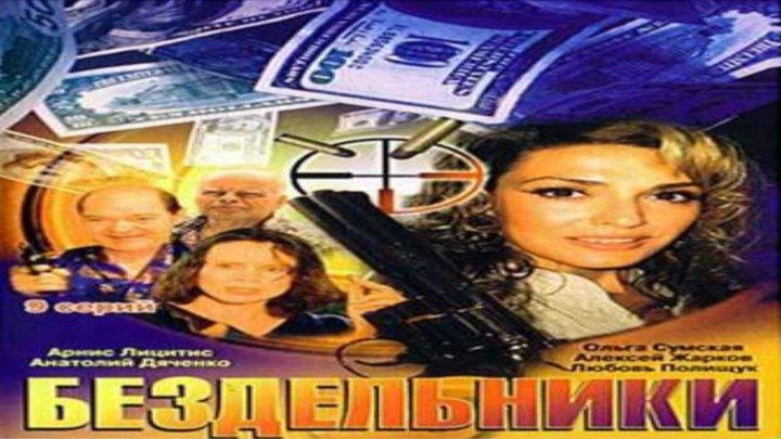 Бездельники, серии подряд 5-9 заключительные (мелодрама, комедия, детектив)