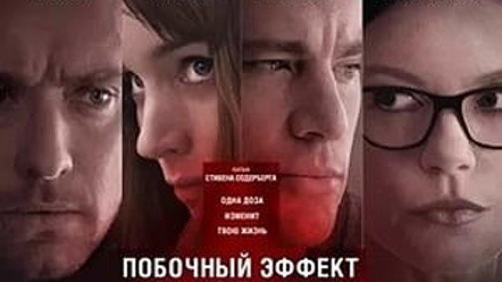 Побочный эффект (2013) триллер, драма, криминал