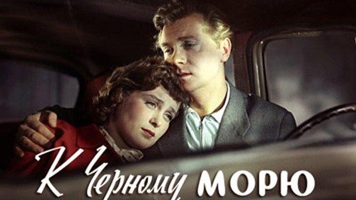 К Чёрному морю. (1957)