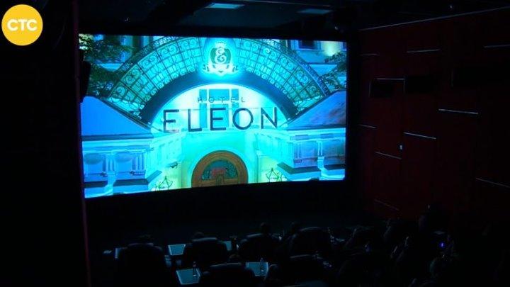 «Отель Элеон»: премьерный показ