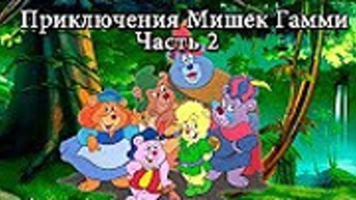Мишки Гамми на русском все серии подряд Часть 2 @