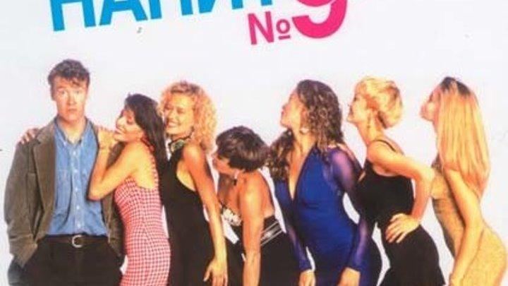 Сандра Баллок в комедии «Любовный напиток номер 9» (США1992)