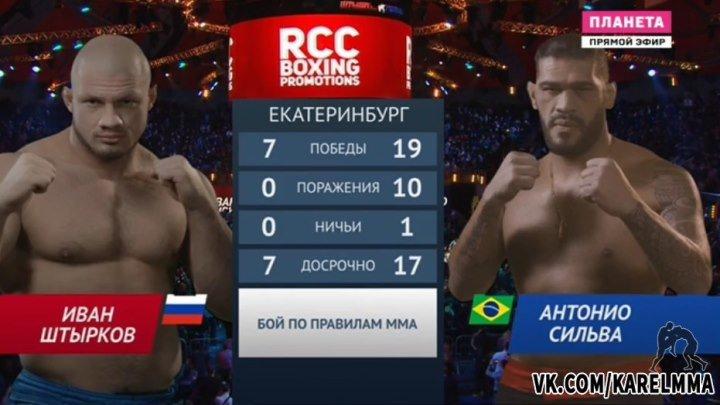 Иван Штырков vs. Антонио Сильва. 19 ноября 2016.